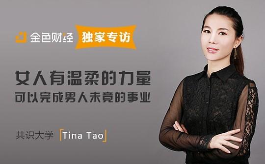 Tina Tao 女性有温柔的力量丨金色财经独家专访