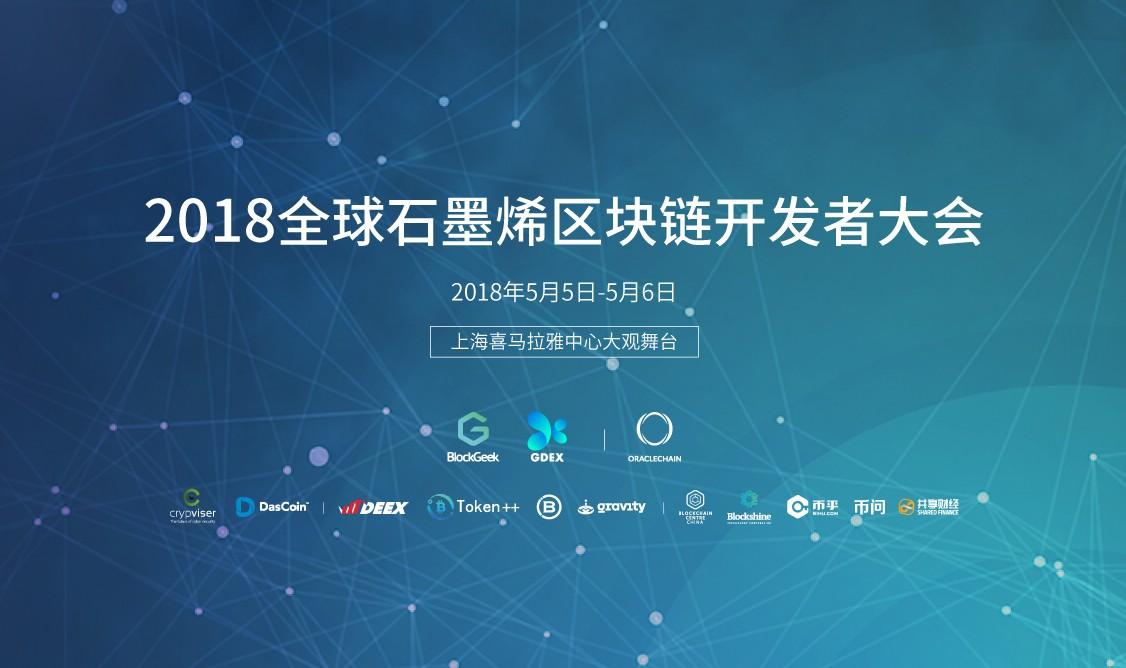 2018全球石墨烯区块链开发者大会