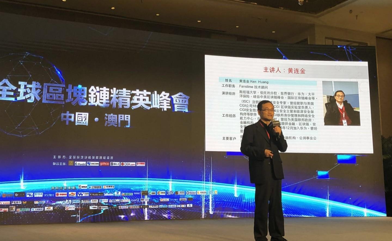 美国分布式商业应用公司CEO黄连金:区块链发展趋势和安全