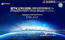 """BTK(比特王)2018首届全球区块链高峰论坛"""" 4.29将于柬埔寨盛大召开,极豆资本创始人张议云受邀参加"""