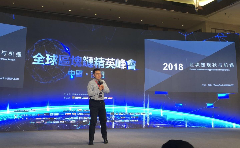 Tokenbook中国区CEO邢浩:区块链行业现状与机遇