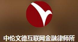 中伦文德陈云峰:代币融资专项整治行动会有么?