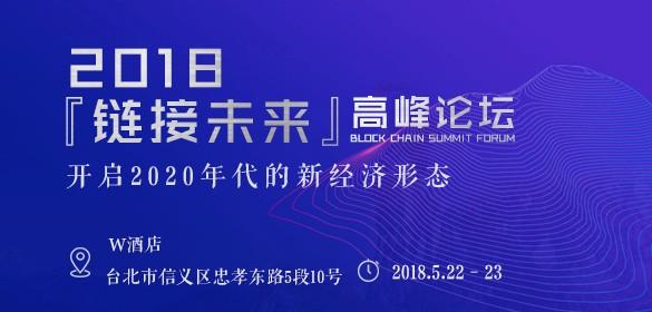相约台北 | 2018亚太区块链『链接未来』高峰论坛