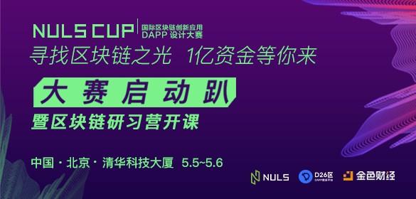 NULS杯国际区块链创新应用设计大赛
