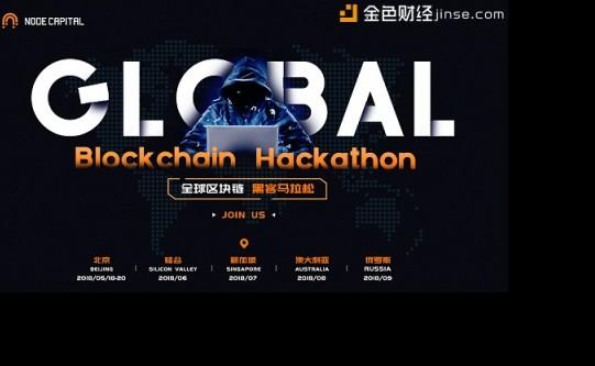 Node Capital 全球区块链黑客马拉松招募