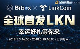 Bibox全球首发LinkCoin Token (LKN),幸运好礼等你来