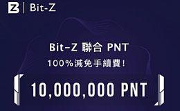 Penta联合Bit-Z狂撒1000万PNT,100%免交易手续费