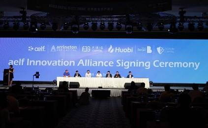 aelf成立创新联盟,Roland Berger(罗兰贝格)等重磅嘉宾齐聚新加坡