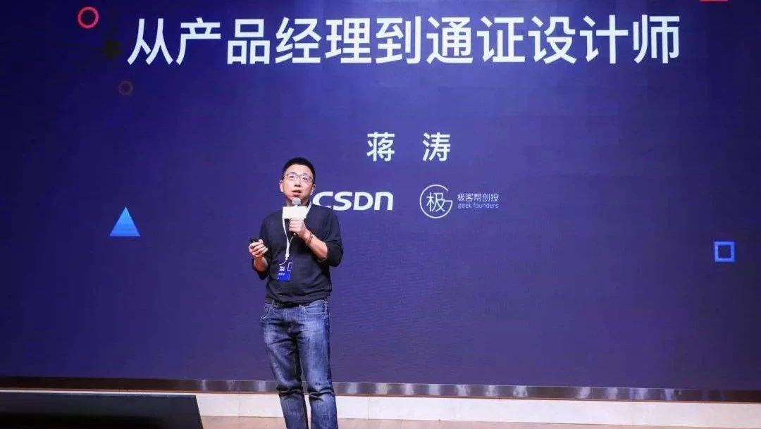 CSDN蒋涛:从产品经理到通证设计师