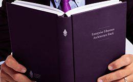 以太坊企业联盟今年或将发布有关区块链业务的统一标准