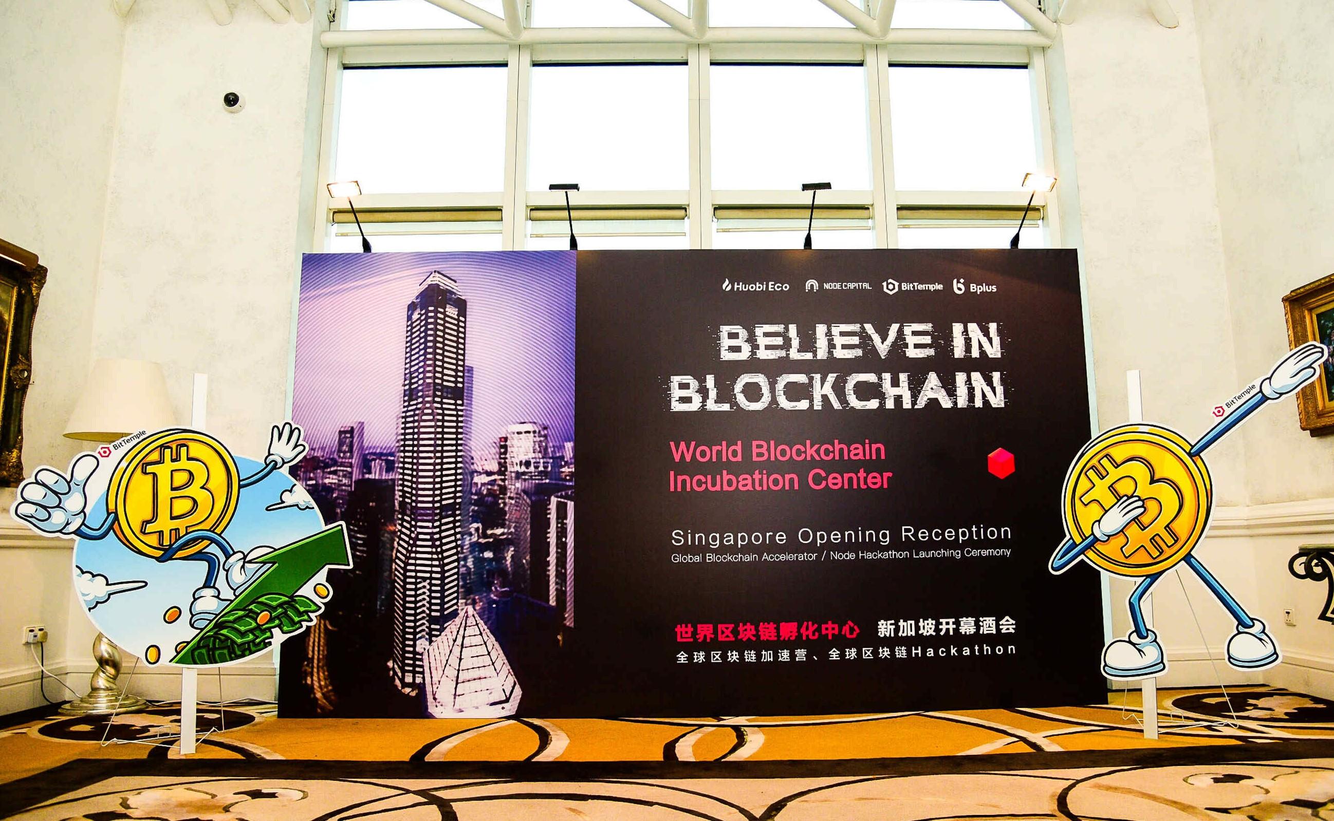 世界区块链孵化中心在新加坡开幕 启动全球区块链加速营及全球区块链Hackathon 成立BUS联合体