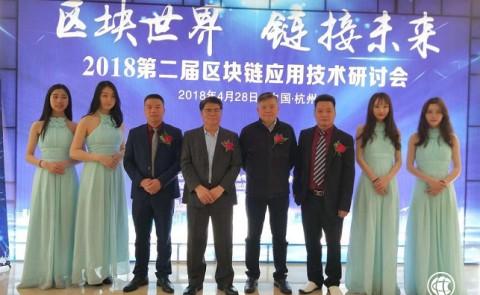 2018第二届区块链应用技术研讨会在杭州成功举办