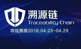 """首次披露""""千星之城""""的小目标 4月23-29日TAC溯源链周报"""