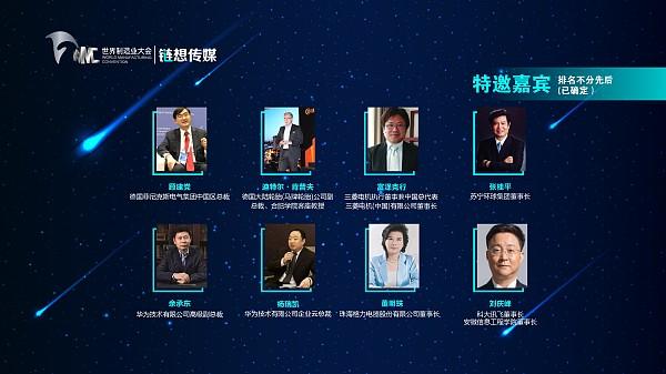 2018世界制造业大会暨区块链与产业融合应用论坛!