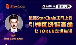 星链StarChain打造一键发币:让发币没有门槛,让token绑定生活