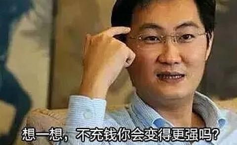 【币哥江湖】腾讯有没梦想?看他在区块链干了什么!