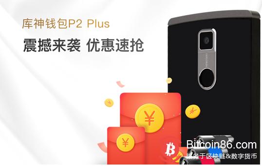 库神钱包P2 Plus升级面世,一手掌控暴涨币!