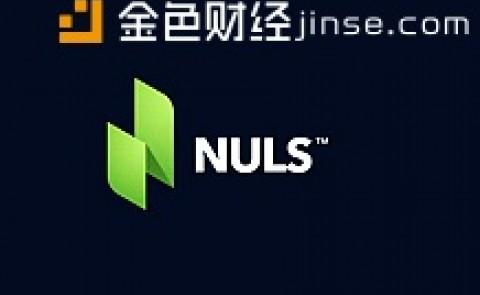 抓住机遇,顺势而为——NULS正在走向正无穷