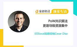 EOSocal战略领袖Cesar Diaz:PoW共识算法更易导致资源集中 | 独家专访