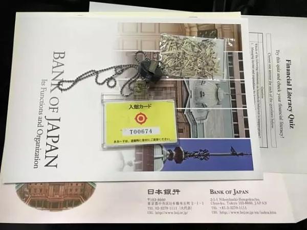 日本银行向参观者赠送的纪念品