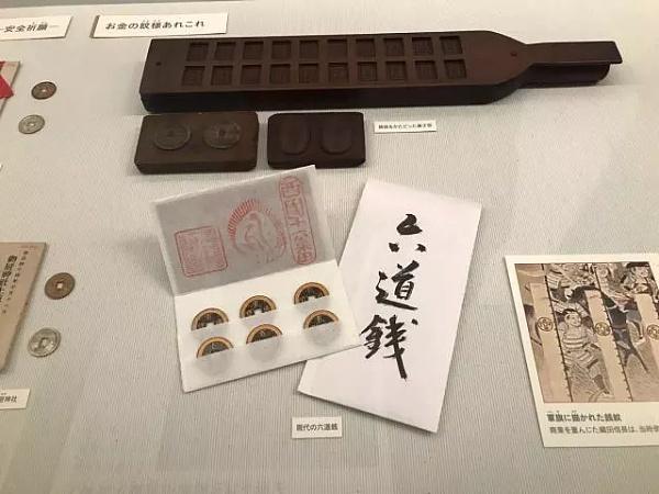 """博物馆展示窗中陈列的""""六道钱"""""""