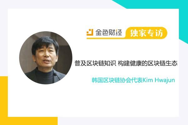 韩国区块链协会代表Kim Hwajun:普及区块链知识 构建健康的区块链生态   独家专访