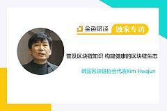 韩国区块链协会代表Kim Hwajun:普及区块链知识 构建健康的区块链生态 | 独家专访