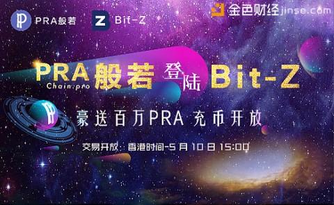 PRA上线国际知名交易所Bit-Z