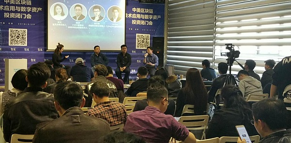 CyberVein创始人应邀参加中美区块链技术应用与数字资产投资闭门会