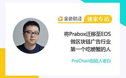 ProChain创始人老白:将Prabox迁移至EOS 做区块链广告行业第一个吃螃蟹的人 | 独家专访