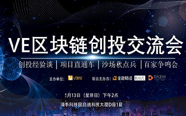 VE区块链创投交流会第二期将于5月13日在北京清华科技园召开