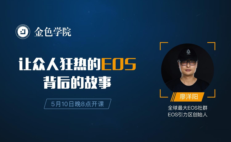 EOS引力区创始人廖洋阳:EOS入门及价值展望