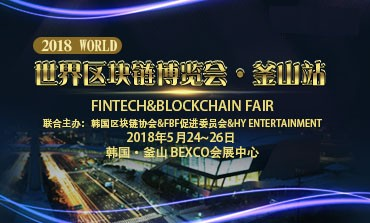 世界区块链博览会高峰论坛 釜山站