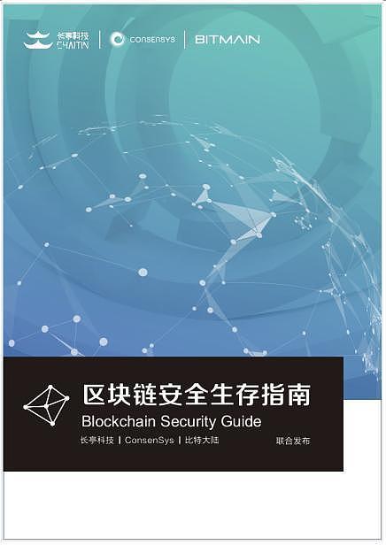 长亭科技联合行业巨头发布区块链安全报告