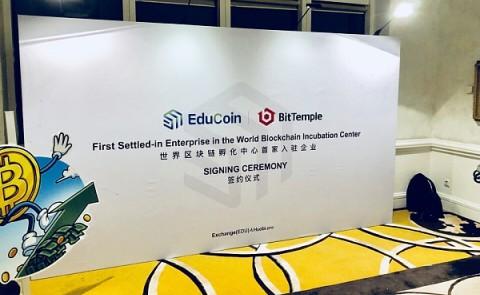 世界区块链孵化中心在新加坡开幕 EduCoin首家入驻企业