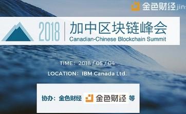 做区块链为什么选择在加拿大? | 加中区块链峰会揭幕