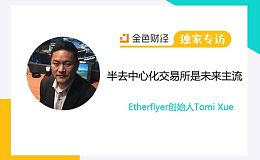 Etherflyer创始人Tomi Xue :半去中心化交易所是未来主流 | 独家专访