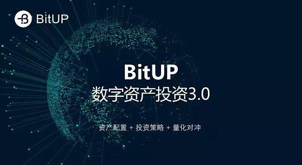 【BitUP学院】什么是量化投资?