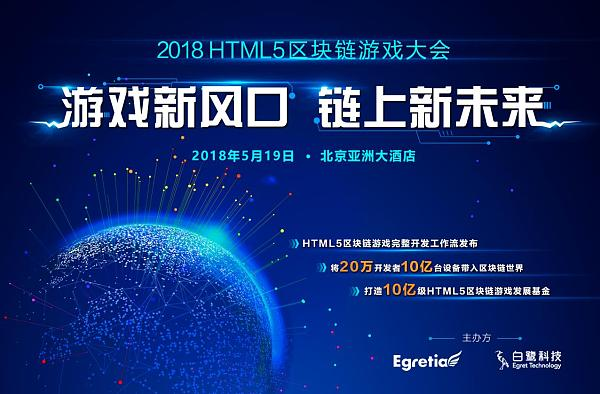 游戏新风口·链上新未来 2018HTML5区块链游戏大会即将举办