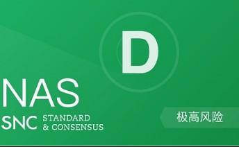 团队锁仓真实性存疑,星云链 NAS 风险极高|标准共识投资风险评级