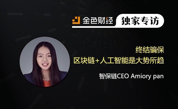 智保链CEO Amiory pang:终结骗保 区块链+人工智能是大势所趋 | 金色财经独家专访