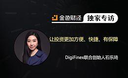 DigiFinex联合创始人石乐琦:让投资更加方便、快捷、有保障 | 独家专访
