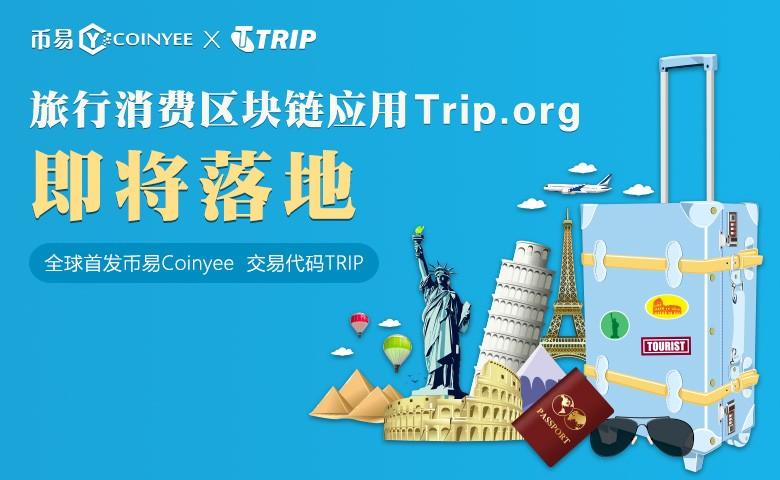 币易Coinyee交易所全球首发Trip.org项目即将落地应用