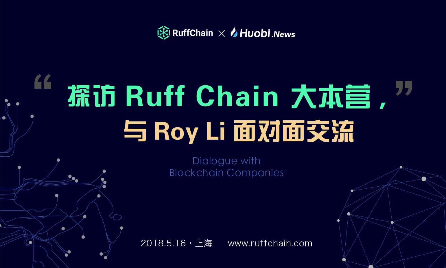 火币 News 区块链百家行:走进 Ruff Chain