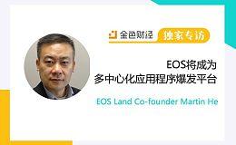 EOS Land Co-founder Martin He:EOS将成为多中心化应用程序爆发平台 | 独家专访