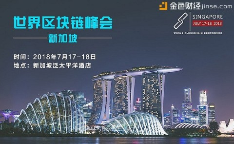 新加坡世界区块链峰会7月17日登陆新加坡泛太平洋酒店
