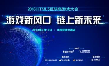 2018HTML5区块链游戏大会