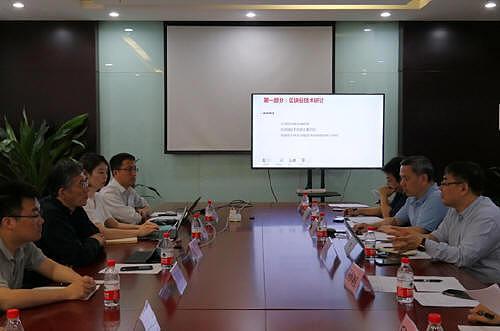 中国电子信息产业发展研究院组织召开公有链技术评估专家研讨会