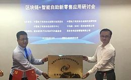 """中国电子商务协会互联网金融研究院""""区块链技术研究中心成立"""""""