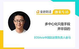 EOSAsia中国区运营负责人金马:多中心化只是手段 并非目的 | 金色财经独家专访